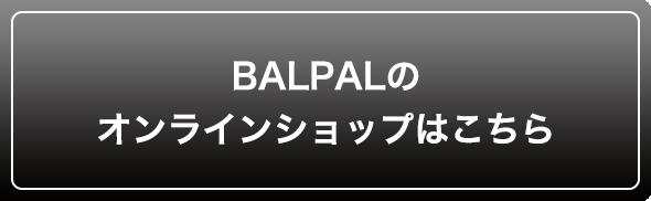 BALPALのオンラインショップはこちら