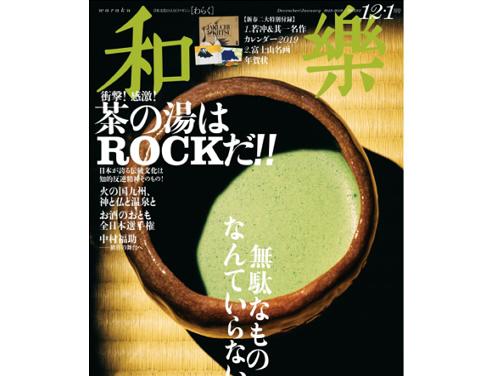 燻製BALPALが紹介された雑誌「和楽」12・1月号