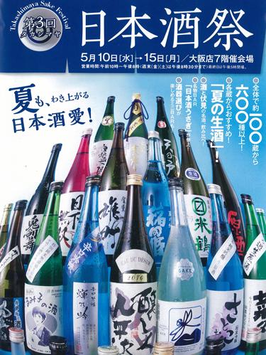 第3回 日本酒祭