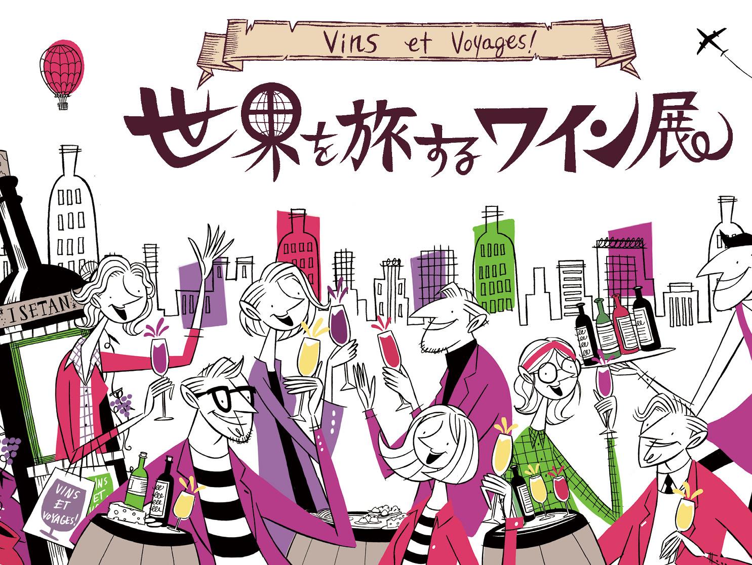 世界を旅するワイン展 新宿伊勢丹