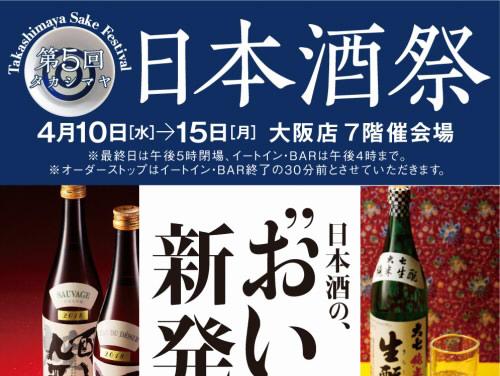 第5回 日本酒祭
