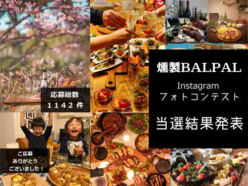 燻製BALPAL Instagramフォトコンテスト