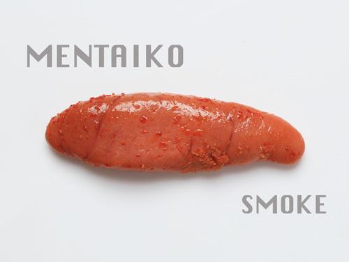 和食材スモークの人気商品「明太子燻製」明太子燻製